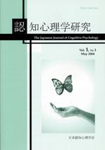 ... 、 認知心理学研究 , 12, 2, 69-76