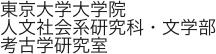 東京大学大学院人文社会系研究科・文学部 考古学研究室