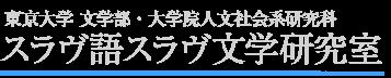 東京大学文学部・大学院人文社会系研究科スラヴ語スラヴ文学研究室